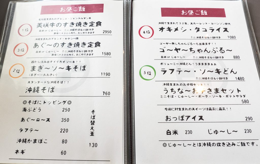 menu_okimeshi