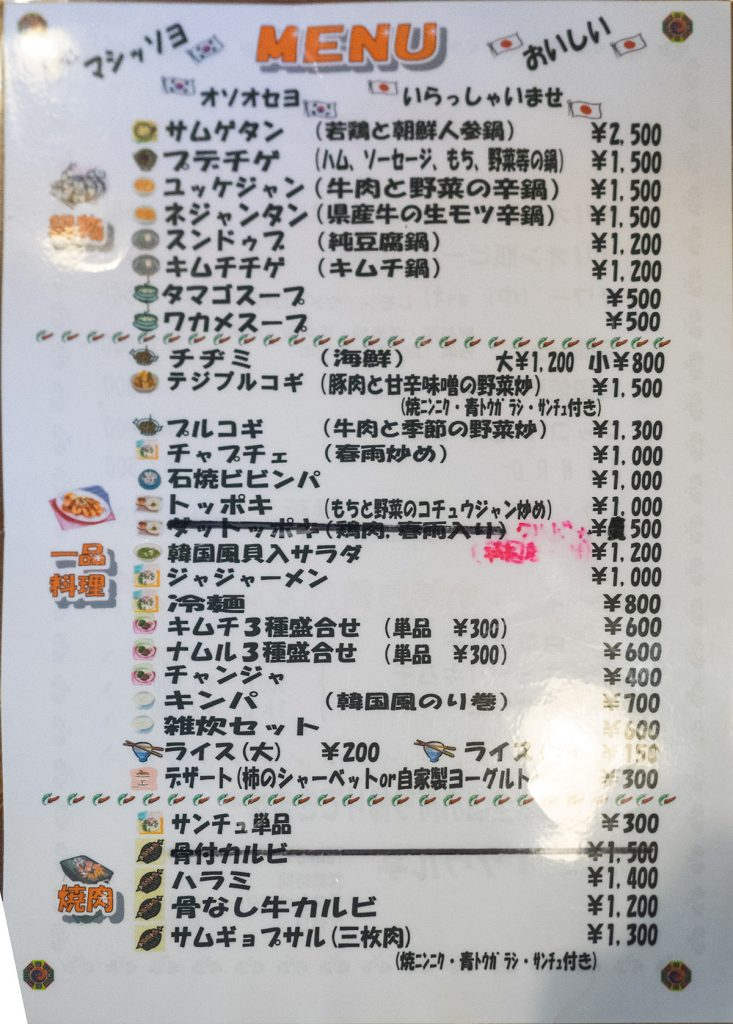 menu_soultei