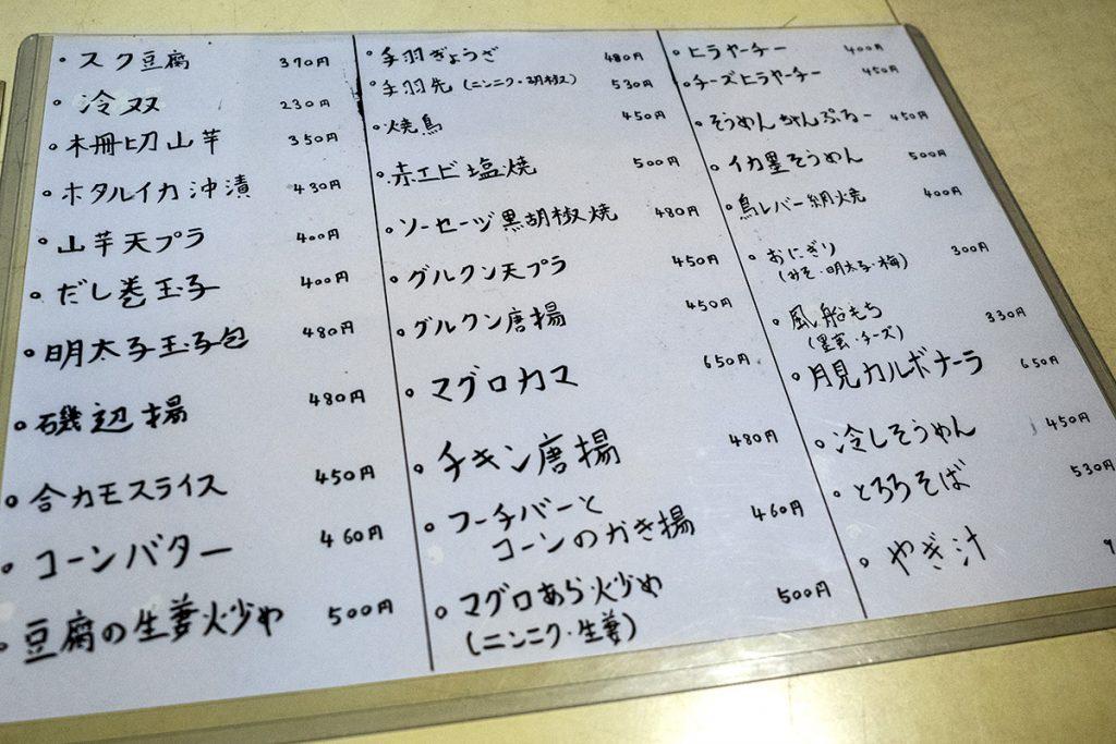 menu_yuimaru