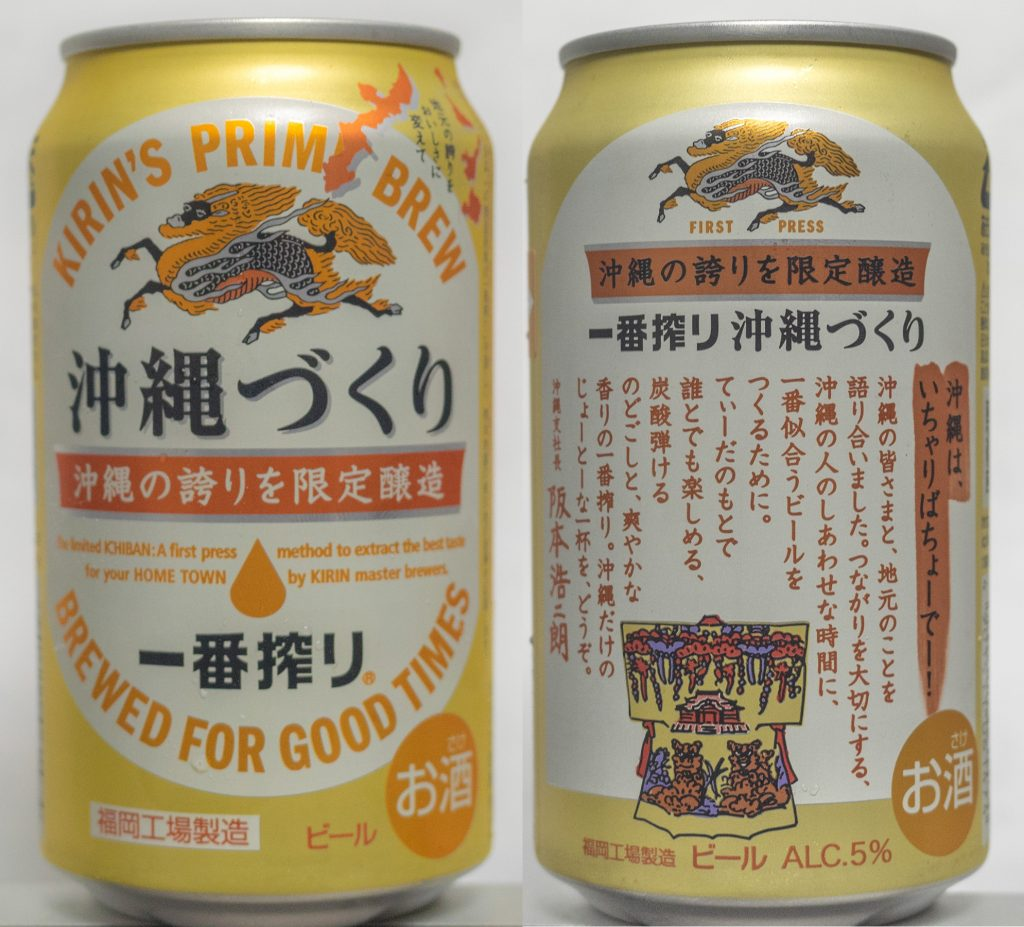 beer_okinawadukuri_1-2_161018