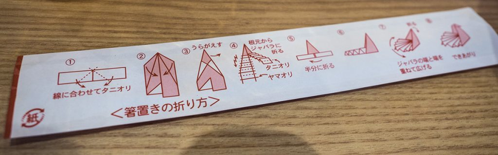 chopstick_bag_uoman