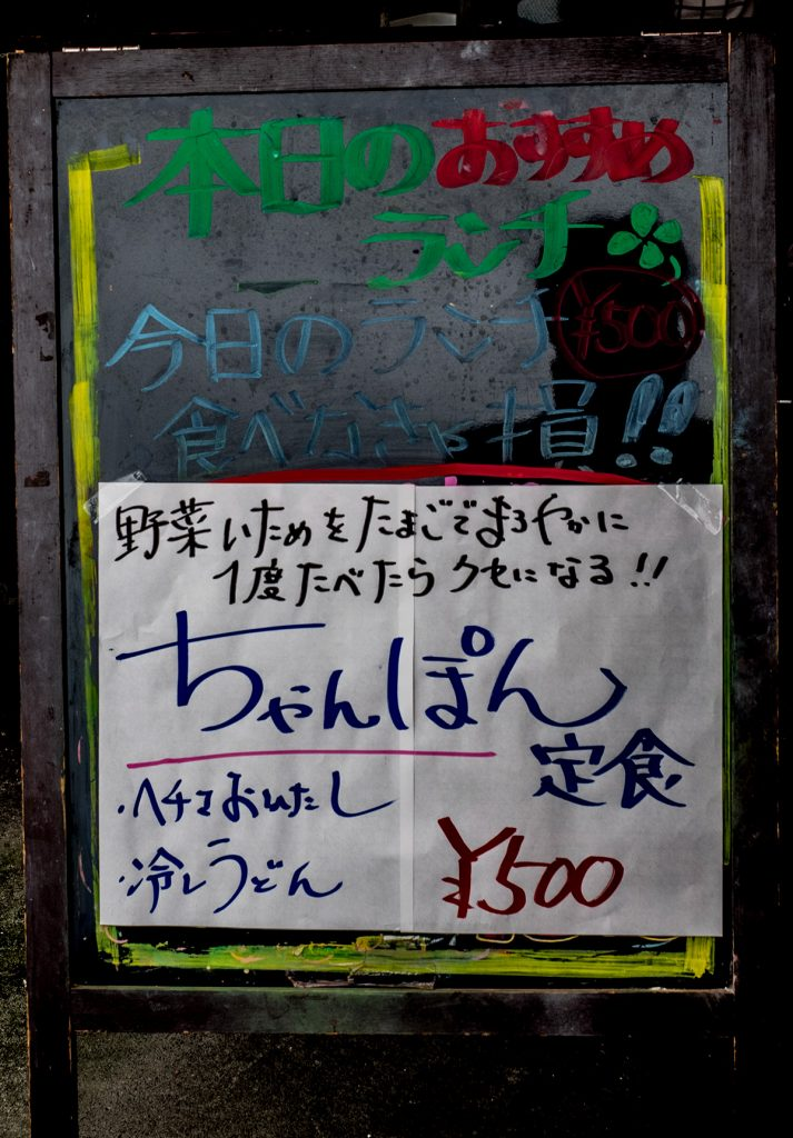 lunch_champon_info_161004nakazaya