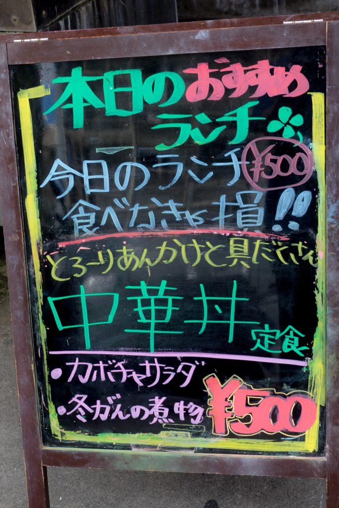 lunch_chukadon_info_nakazaya