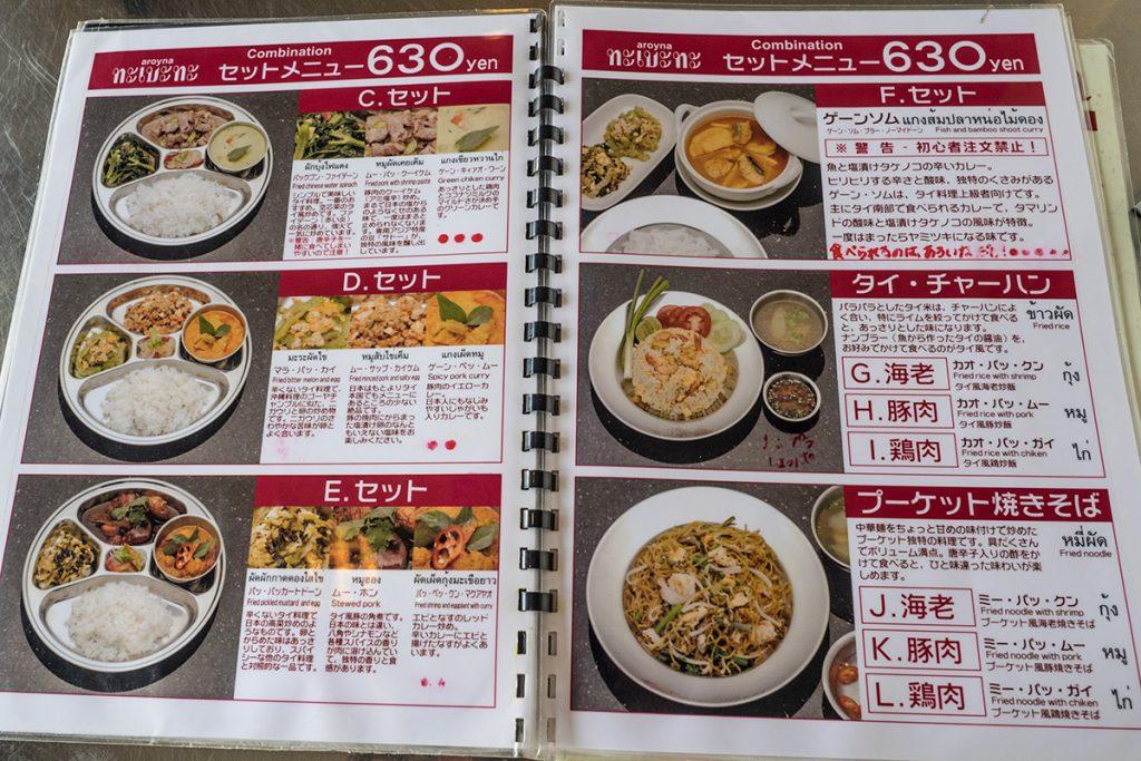 menu3_aroyna