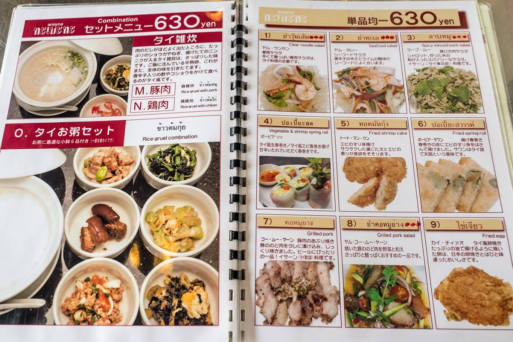 menu4_aroyna