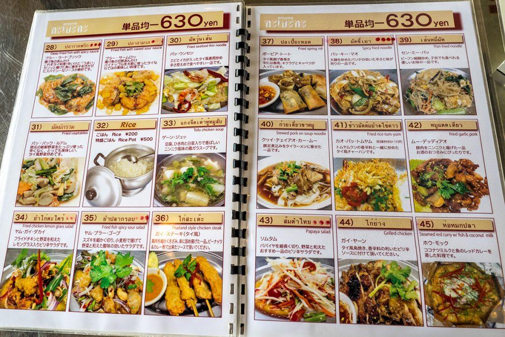 menu6_aroyna