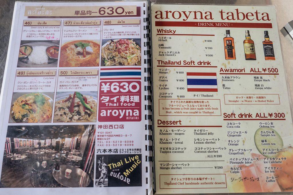 menu7_aroyna