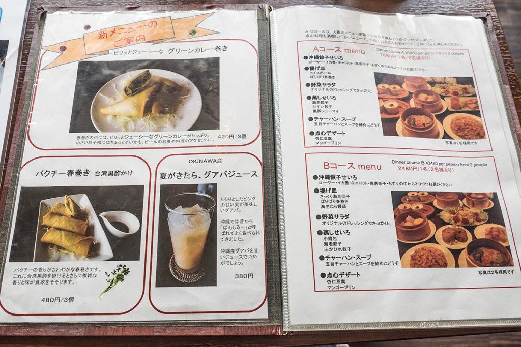 menu_2_paozu