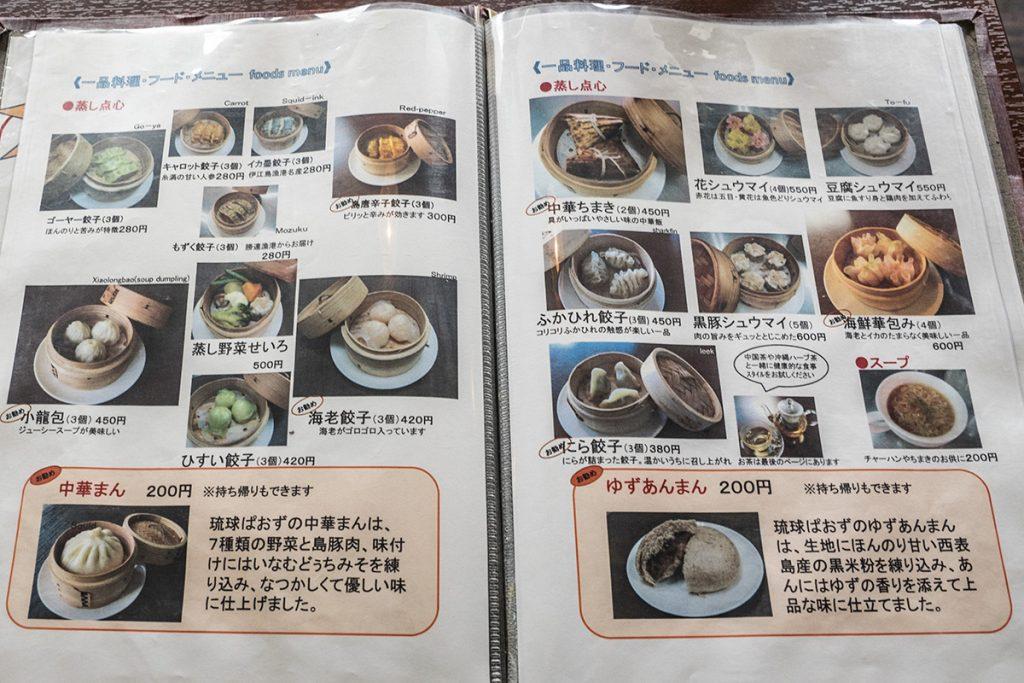 menu_3_paozu