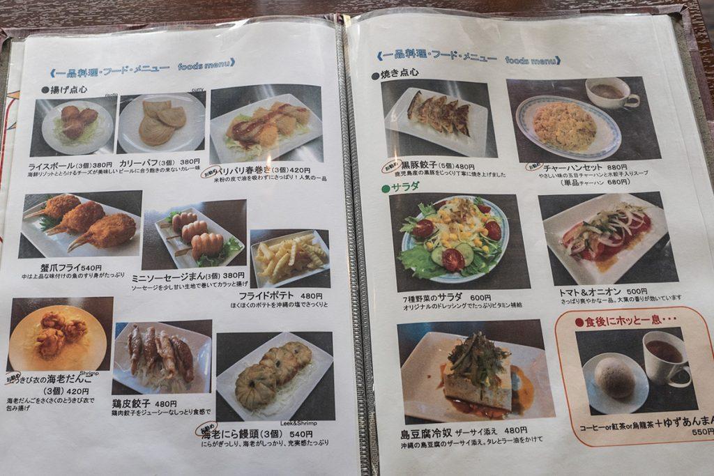 menu_4_paozu