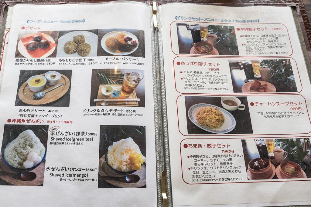 menu_5_paozu