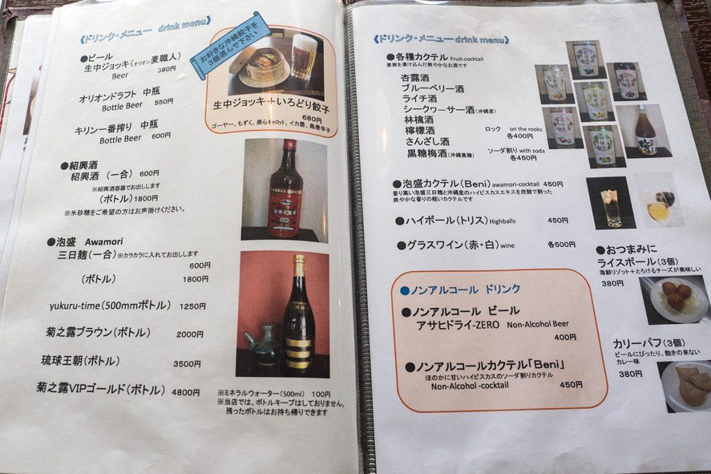 menu_7_paozu