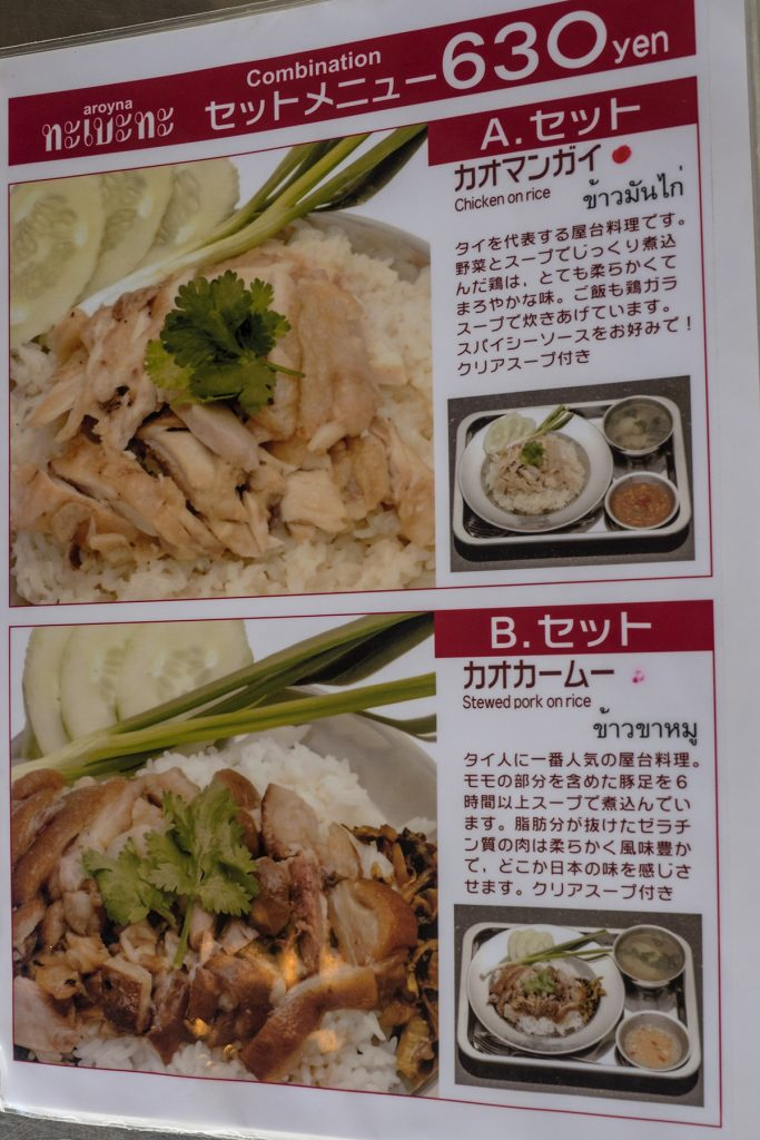 menu_ab_aroyna