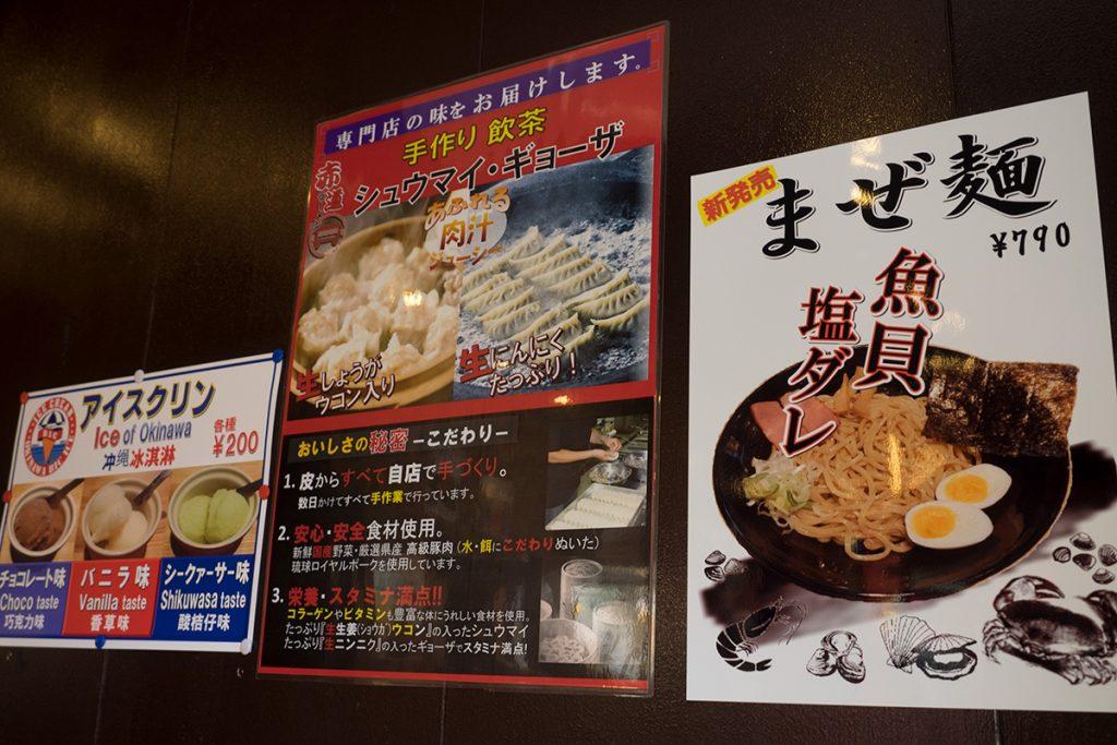 menu_akamichinaha