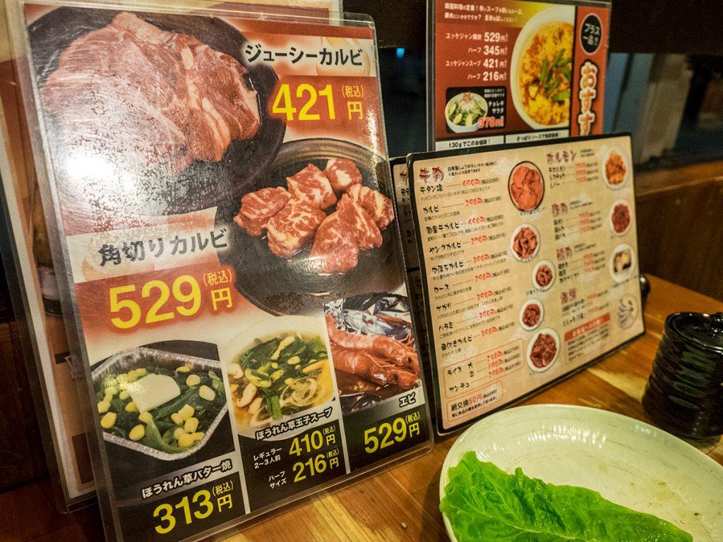 menu_anan