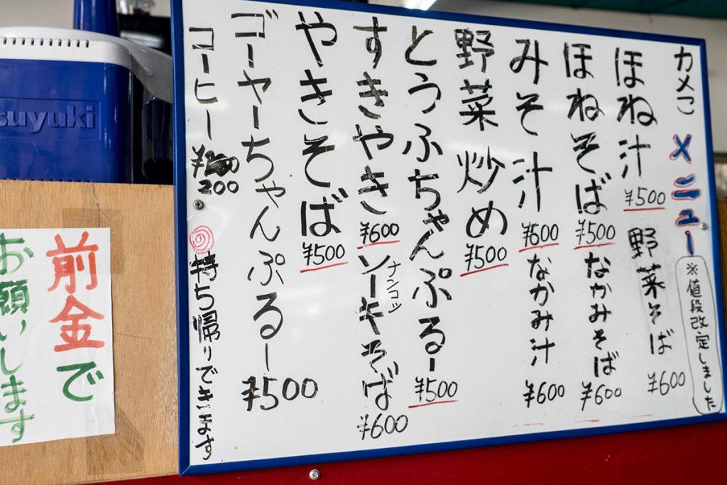 menu_kameko