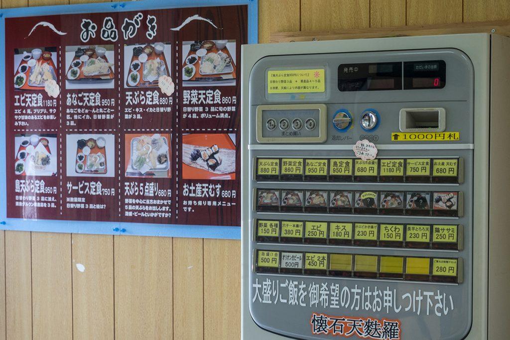 menu_sakurai