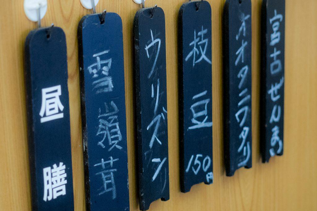 menu_sp_sakurai