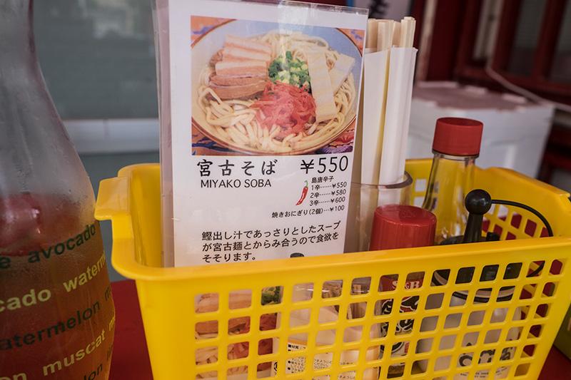 menu_spice_rokudou