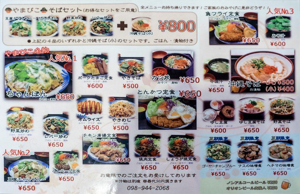 menu_yamabiko
