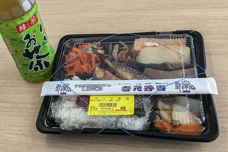 sanmakaraage_yoshimoto