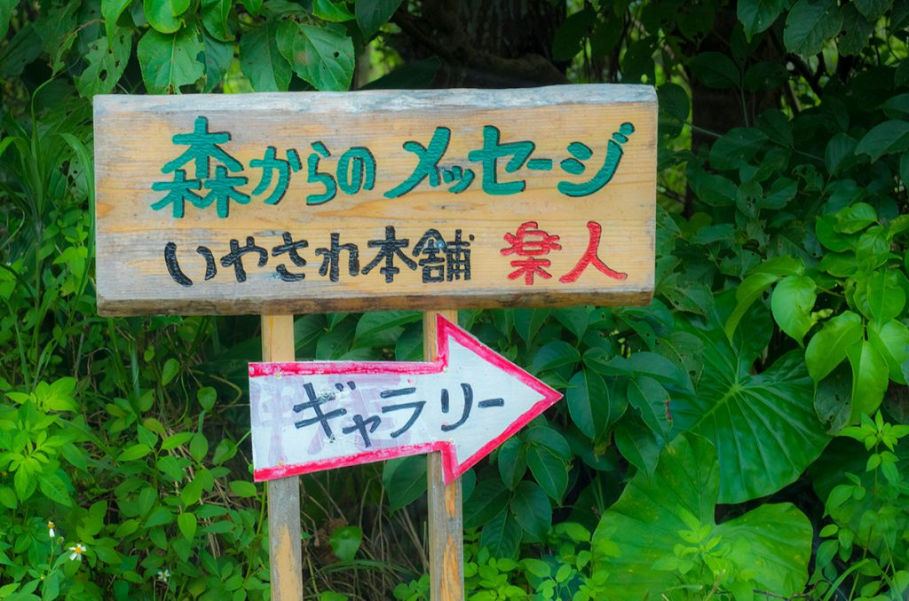 sign_rakunchu
