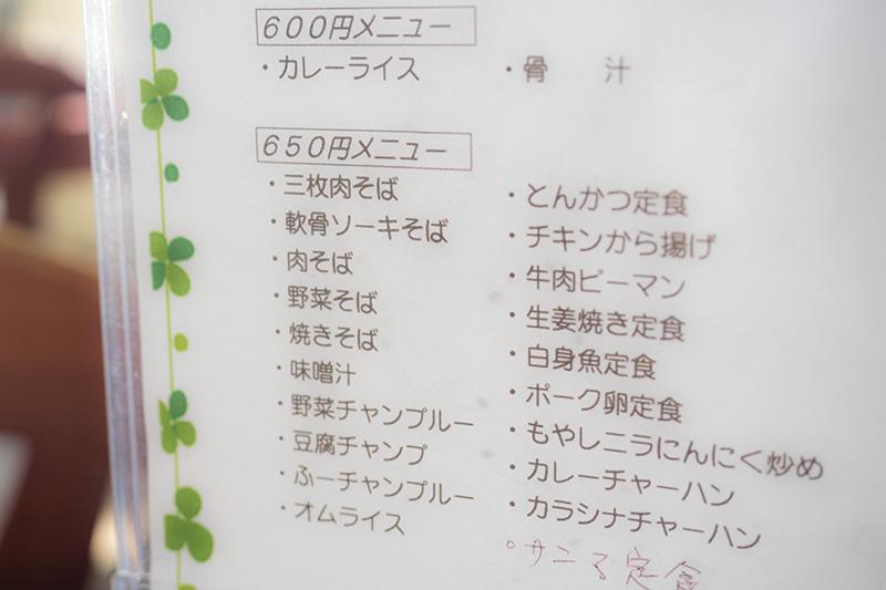 3mainikusoba_menu_daikyo