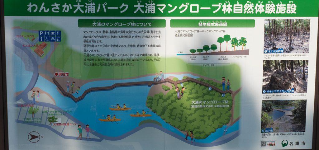 map2mangrobe_ohura