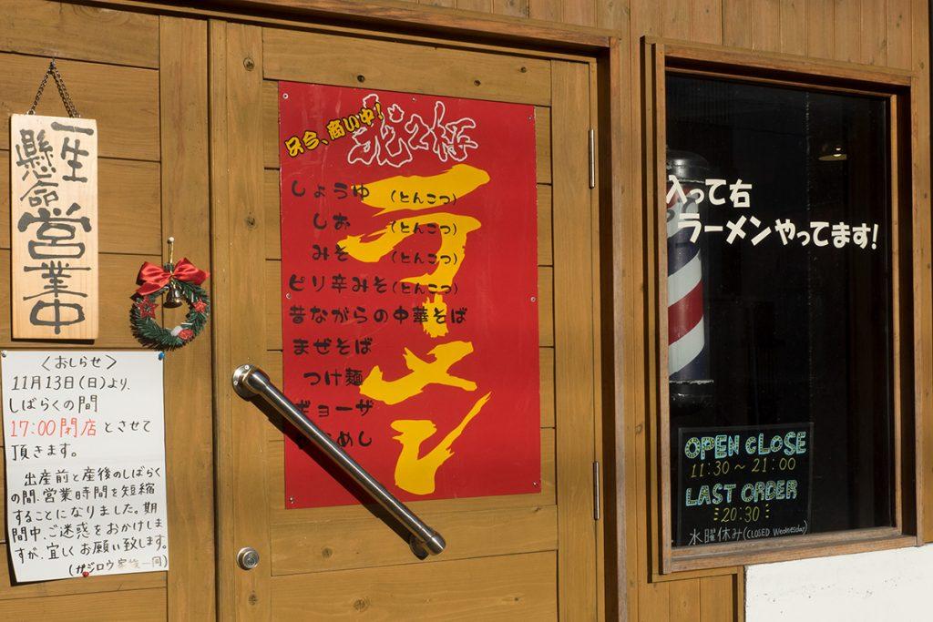 fasard_door_gajirou