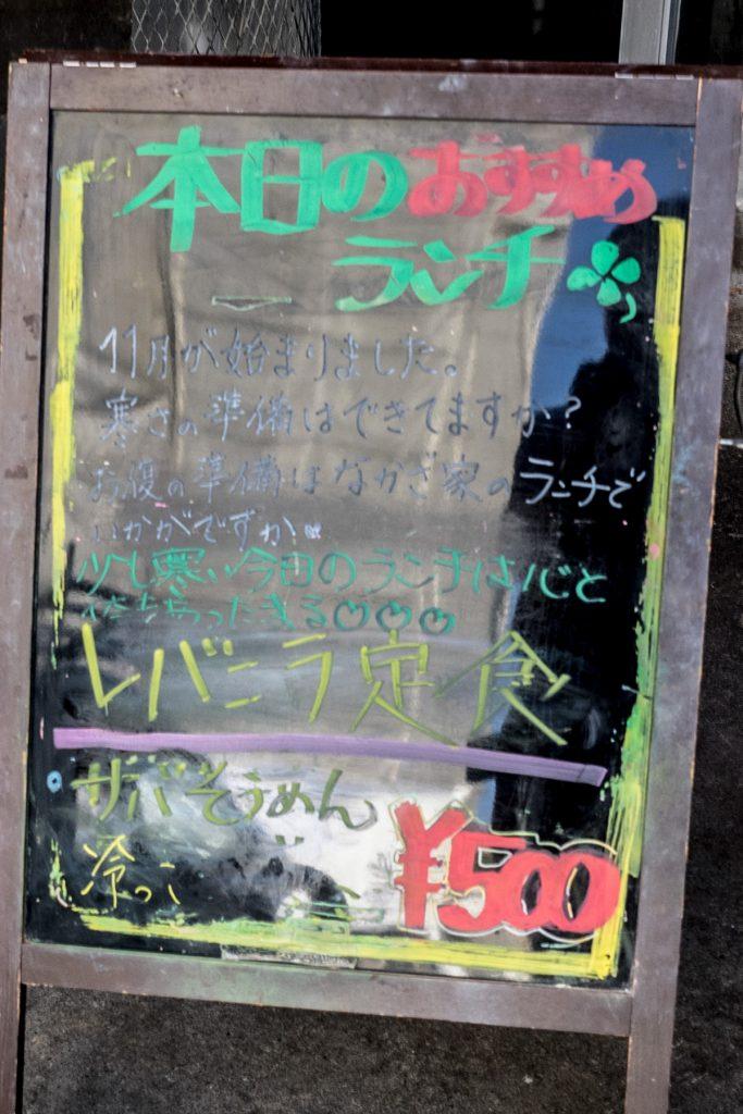 lunch_info_levernira161107_nakazaya