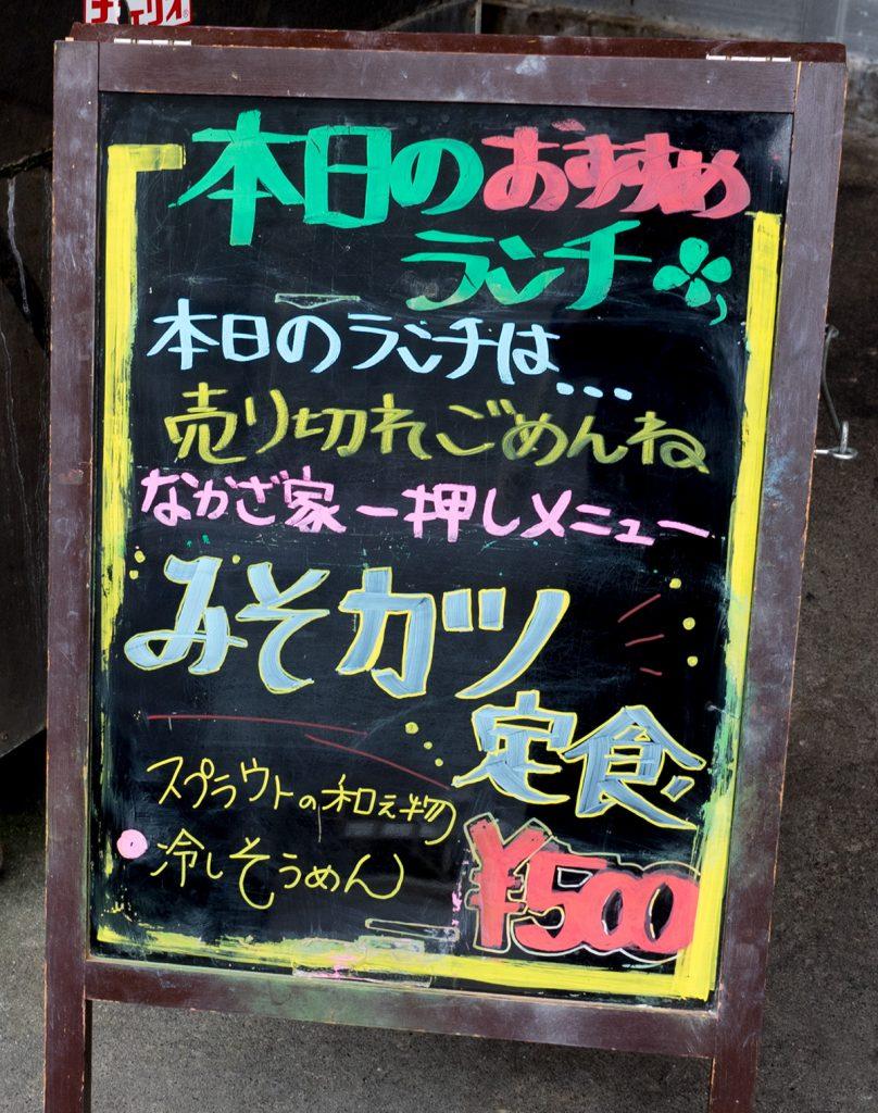 lunch_misokatsu_info2_nakazaya