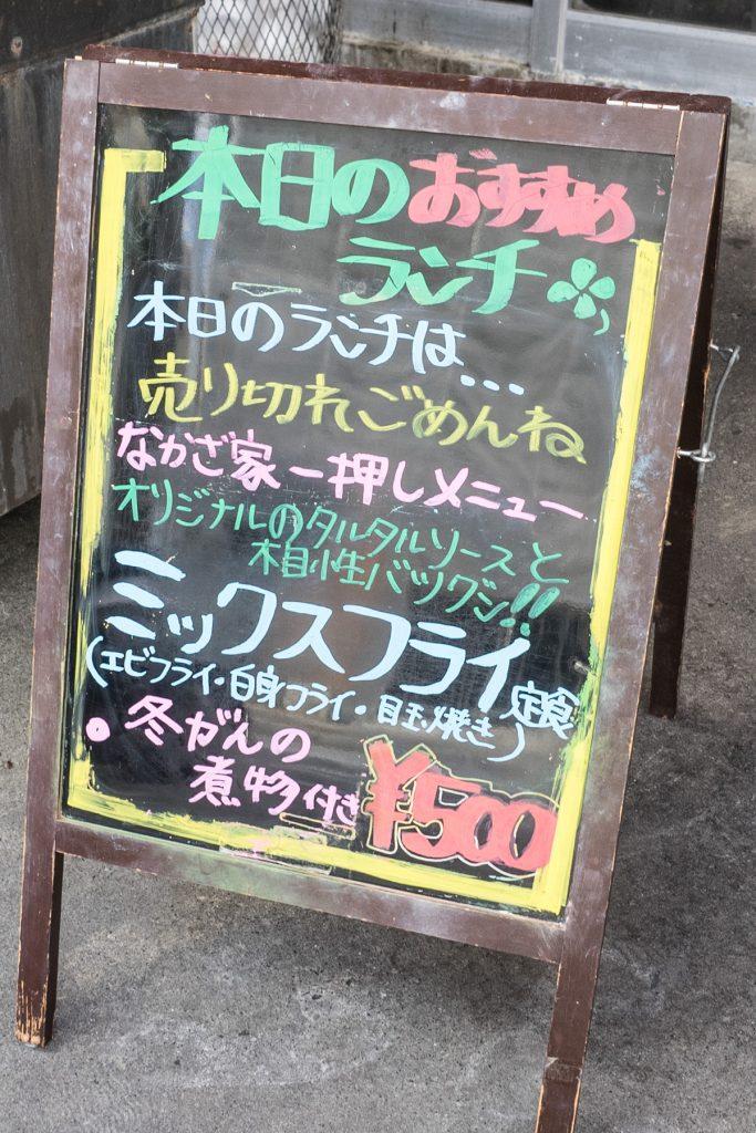 lunch_mixfry_info2_nakazaya