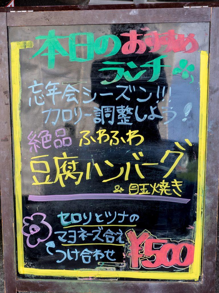 lunch_tofuhumberg_info_161129_nakazaya
