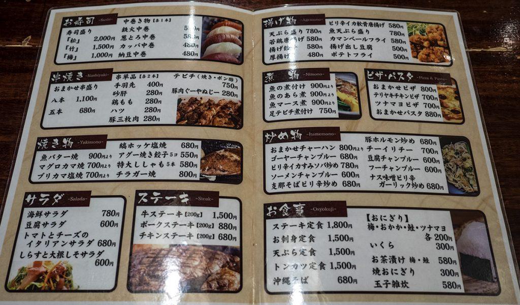menu02_yamakawa