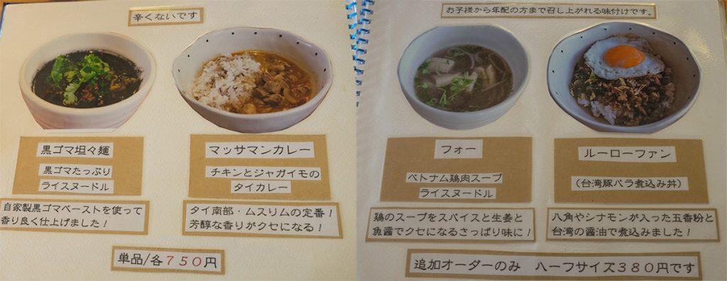 menu_1-2_161119seichan