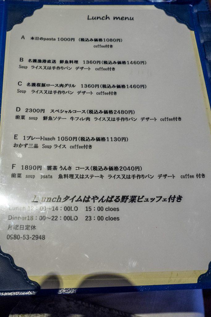 menu_161029_unsa