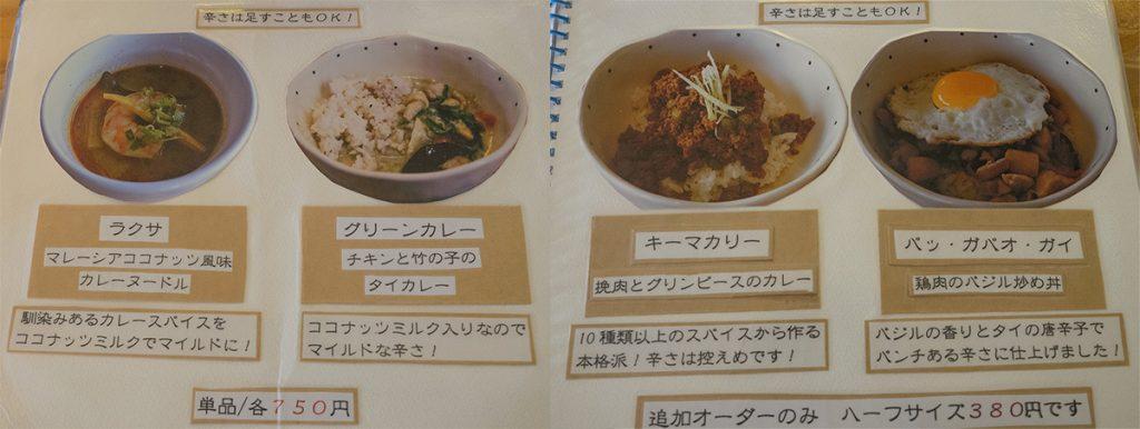 menu_3-4_161119seichan