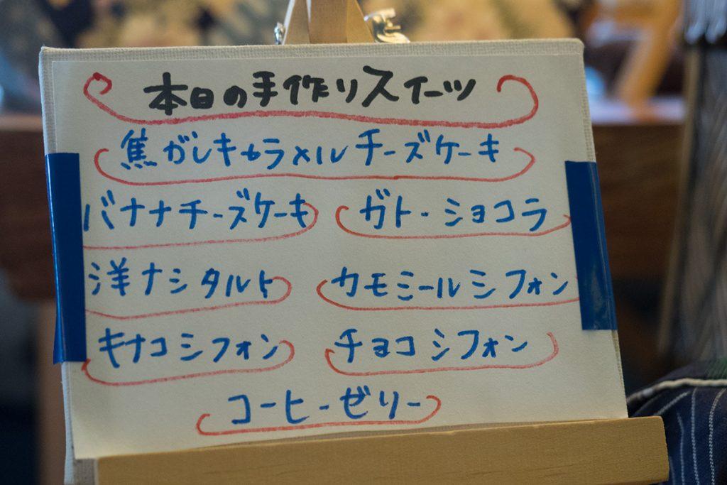 menu_cake_161119seichan