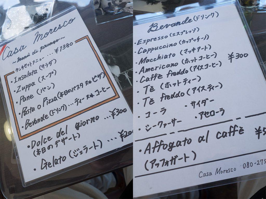 menu_casamoresco