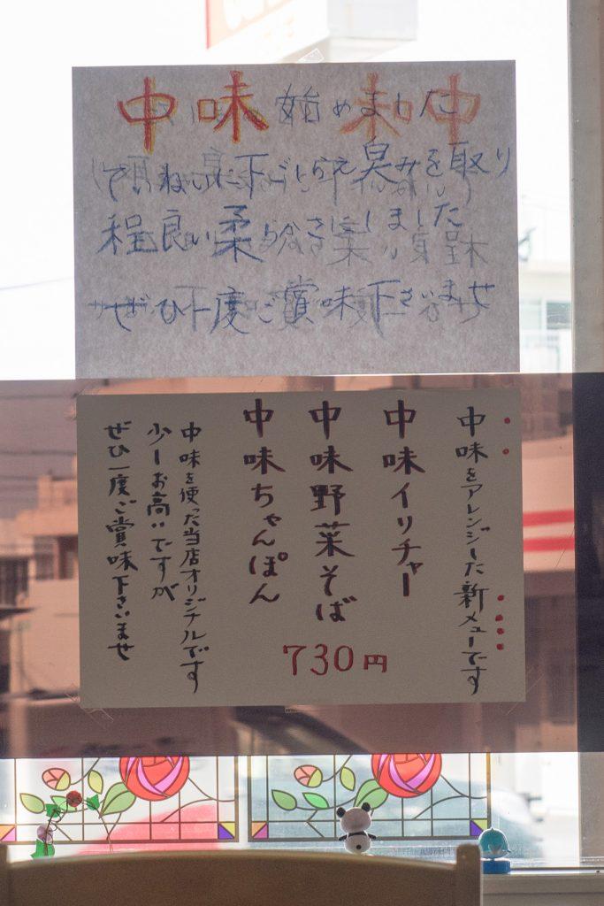 menu_nakami_higashi_shokudo