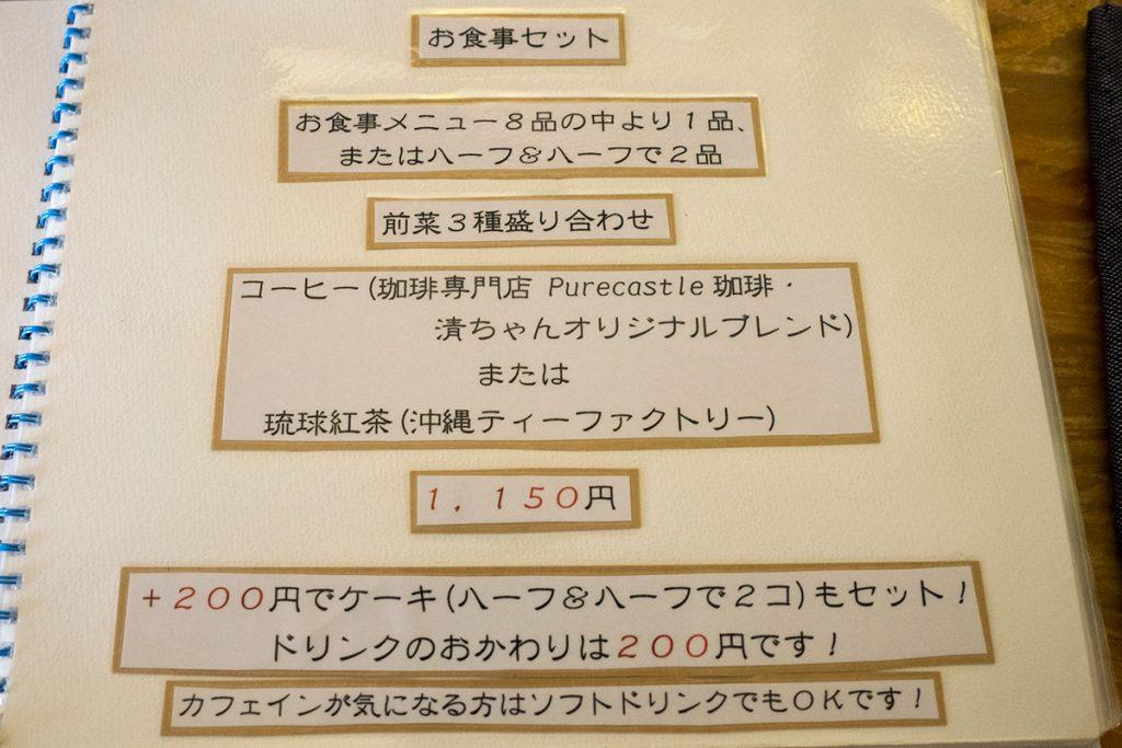 menu_set_161119seichan