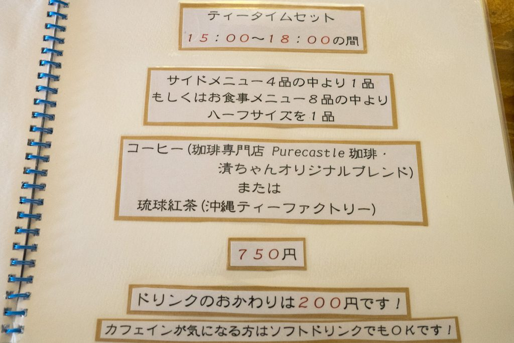 menu_teatime_161119seichan