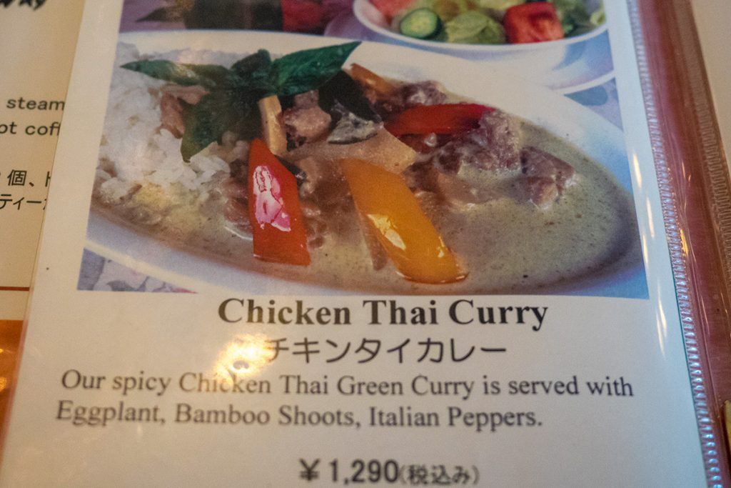 menu_thaicurry_rosegarden