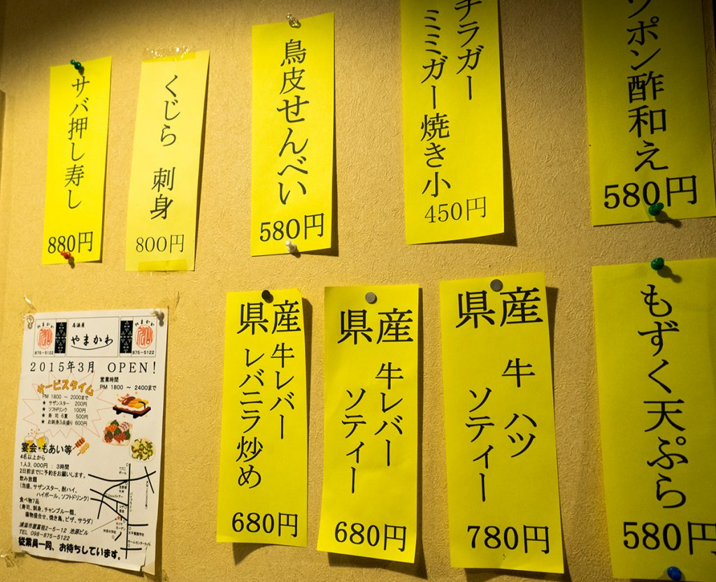 menu_wall_yamakawa
