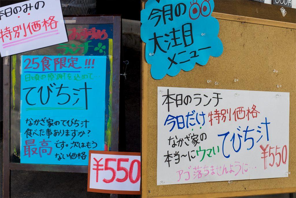 tebichijiru_info1-2_nakazaya