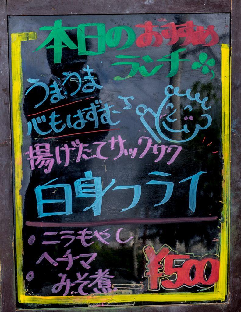 lunch_shiromifry_info_161214nakazaya