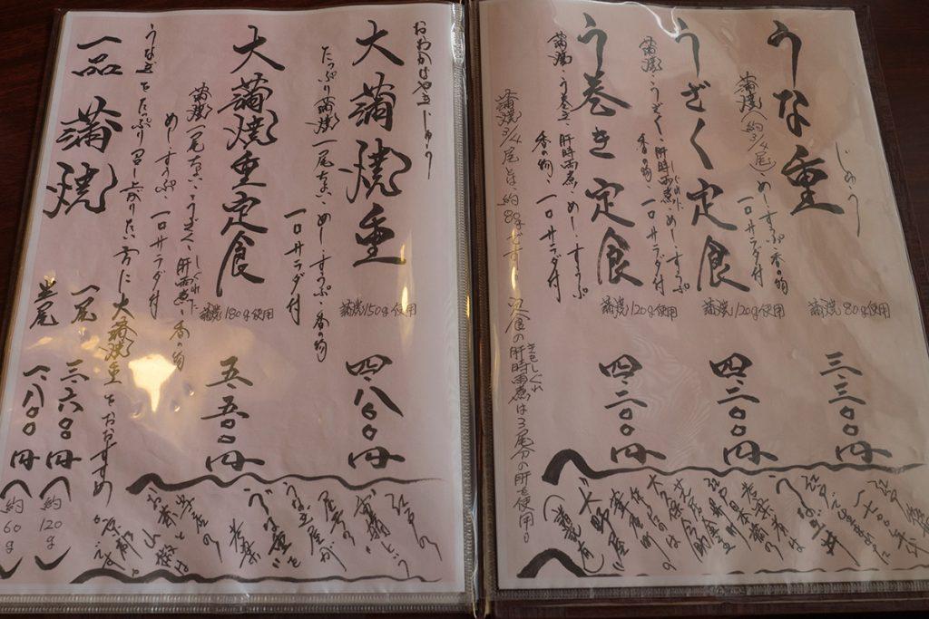 menu2_mansaku