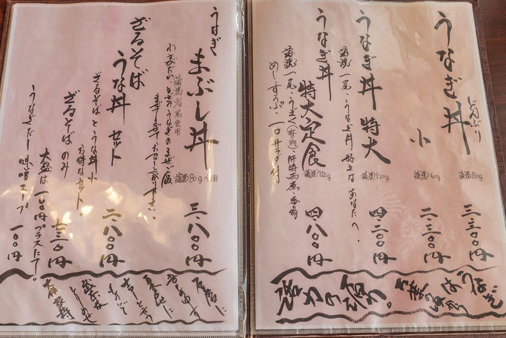menu3_mansaku