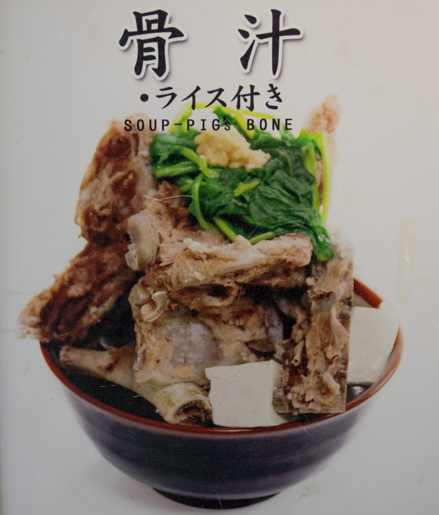 menu5_honejiru_kaisenichiba
