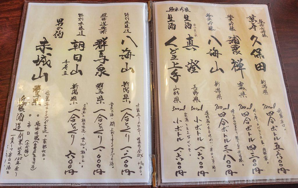 menu5sake_mansaku